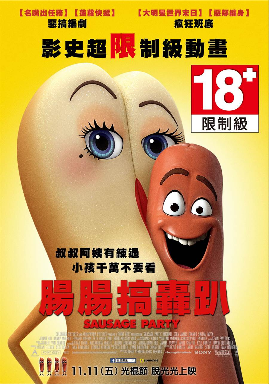 首部限制级动画《肠肠搞轰趴》,在美上映后创下多项纪录。(索尼影业提供)