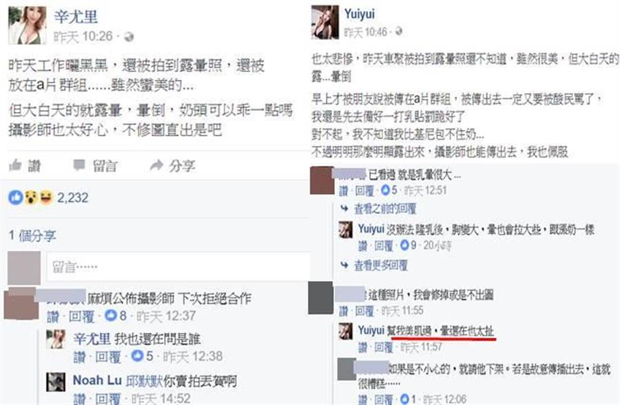 辛尤里透過朋友發現自己的露暈照在A片群組瘋傳,忍不住氣嗆攝影師。(圖/翻攝自辛尤里臉書)