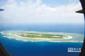 捍衛太平、東沙島 美智庫:台應考慮部署軍隊