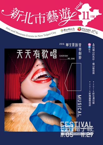 11月新北市藝遊 華文音樂劇盛大競演