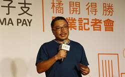 橘子集團執行長劉柏園:電子支付是馬拉松戰役
