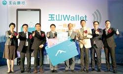 玉山Wallet數位錢包 App推新功能