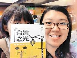 60款特色路燈 仿拓印黑白圖像 女孩點亮台灣之光