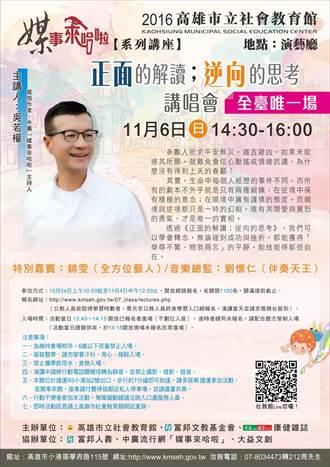 吳若權、錦雯講唱會 24日起開始網路報名