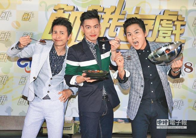 孫協志(左起)、許孟哲和王仁甫合體主持中視新節目《飢餓遊戲》。(粘耿豪攝)