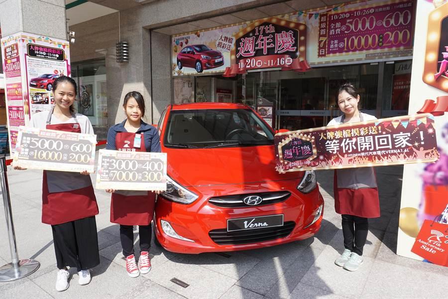 大統百貨和平店週年慶將送出現代汽車。(柯宗緯攝)