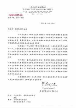 三立遭泰國經貿辦事處發文指責 影響台泰友好