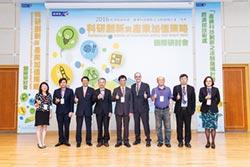建構創新科技法制規範 協助產業提升競爭力