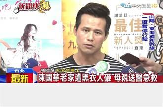陳國華老家遭黑衣人砸 母親送醫急救