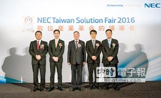 NEC Taiwan Solution Fair 2016 圓滿落幕