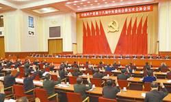 中共六中全會下周一召開 審議黨內監督