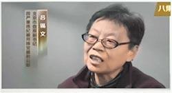 低價買豪宅 北京女虎藉權謀利
