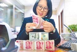 美加息預期升溫 人幣中間價重貶