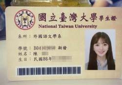 這張台大學生證 讓撿到的陸網友戀愛了