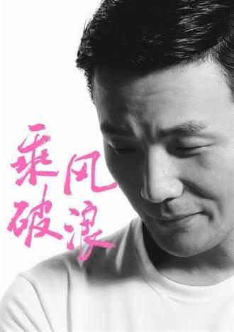 李榮浩夫唱婦隨楊丞琳 跨足電影圈神似影帝