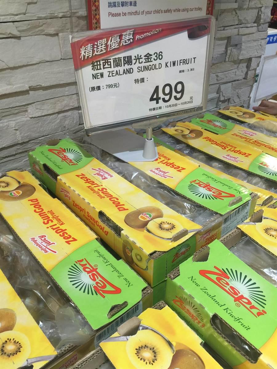 全省超低價陽光金奇異果原價799/36入,每箱只賣499元/36入!(陳世宗翻攝)