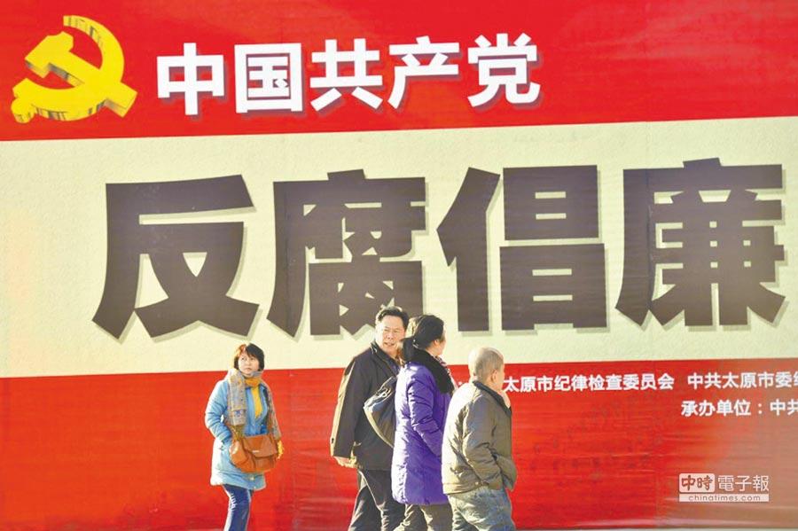 十八大以來,中共總書記習近平以鐵腕反腐,拉開全面從嚴治黨的大幕。圖為中國共產黨反腐倡廉看板。(中新社資料照片)