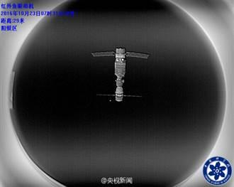 天宮2號與神舟11號太空合體照曝光