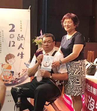 輪椅傳愛  王道鵬努力活出希望