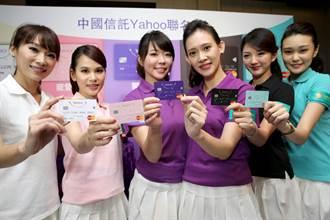 奇摩攜手中國信託 推出聯名卡