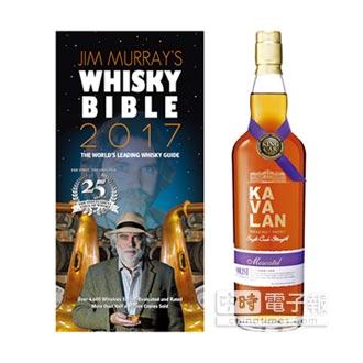 2017威士忌聖經發布 金車噶瑪蘭獲殊榮