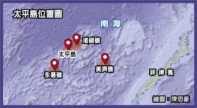 太平島位置圖
