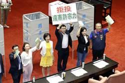 立院今投票行使司法院人事同意權 國民黨團舉牌抗議