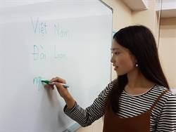 是學生也是老師!越南留學生教母語