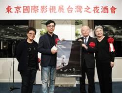 《四十年》齊聚東京國際影視節  在國際發聲
