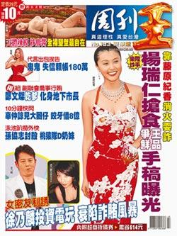 本期《周刊王》精采內容-楊瑞仁搶食王品、爭鮮 手稿曝光