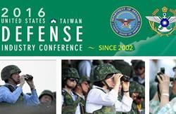 美台國防工業會議遭中國大陸駭客攻擊