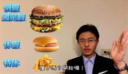麥當勞點餐!侯漢廷3分鐘短片破解休假爭議