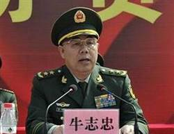 陸武警副司令牛志忠首度確認落馬