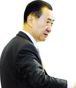 王健林擁330億美元 坐穩中國首富