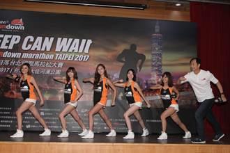 路跑》新加坡首度移師台北 OSIM夜間馬明年1月開跑
