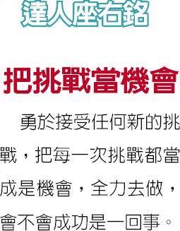 職場達人-研鼎崧圖副總經理 許巖璨接受挑戰 職場三級跳