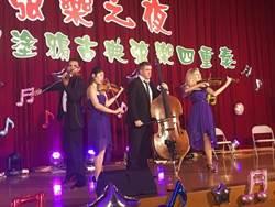 在僑泰中學遇見英國塗鴉古典弦樂四重奏