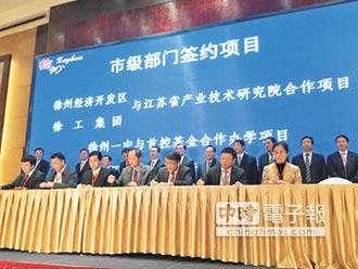 徐州投洽會開幕 500嘉賓共襄盛舉