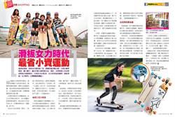 滑板女力時代 最省小資運動