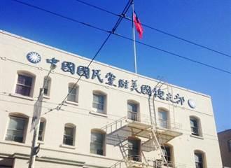 財務危機 國民黨啟動海外捐款
