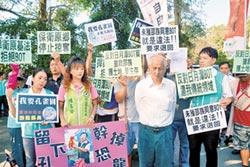 「要孔雀、不要飯店」民進黨、邵族百人抗爭