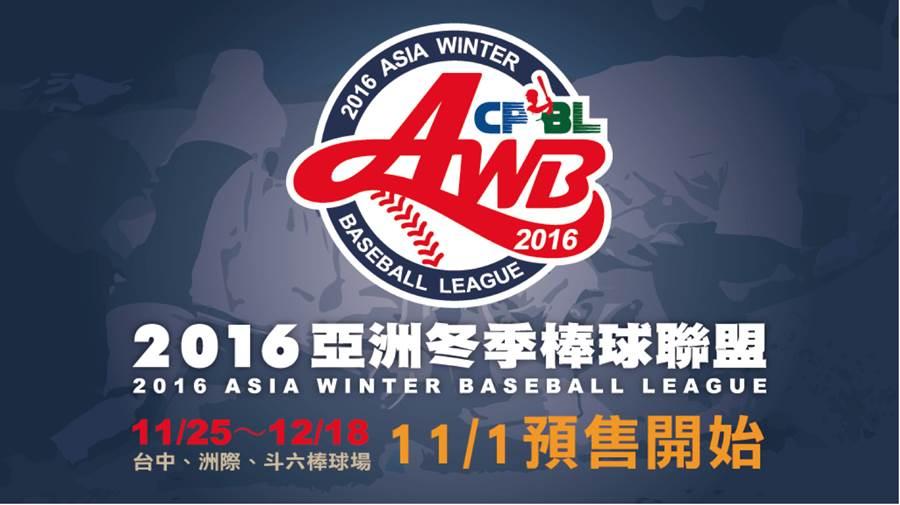 冬季聯盟門票1日開始預售。(中職提供)