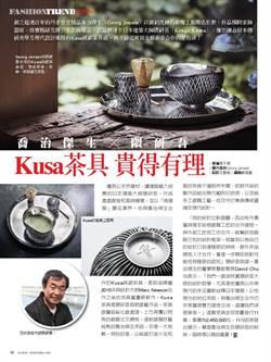 Kusa茶具 貴得有理