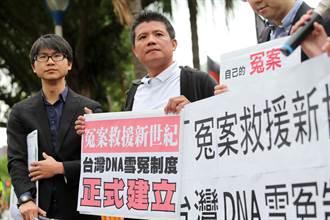 DNA雪冤制度建立 陳龍綺感恩致謝