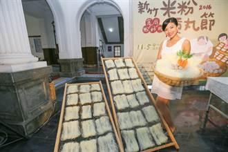 米粉節飄香 周末到新竹微旅行