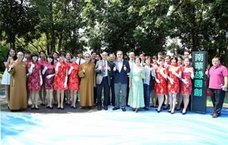 南華「綠園創基地」啟用 展現學生創意能量