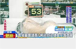驚!裸女躺鮮魚冰台 賣場怒追法律責任
