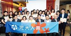 元大人壽 辦菁英會員慈善餐會