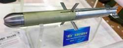 大陸推出體積最小防空飛彈