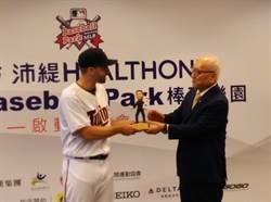 陳武剛現身MLB棒球樂園 搶攻運動補充品商機